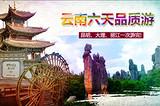 云南昆明大理丽江玉龙雪山6天品质游A