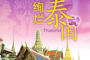 大连出发去泰国旅游团_大连直飞泰国曼谷芭提雅6日游_泰国签证
