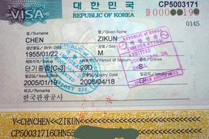 韩国旅游签证_代办韩国3个月单次往返签证