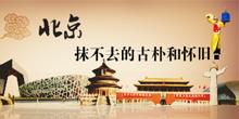 北京澳门龙虎斗游戏
