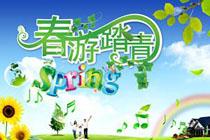 济南旅行社春季旅游