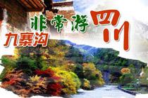 四川九寨沟旅游线路