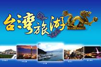 台湾旅游线路专题
