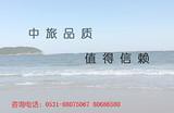 【浪漫之旅】海南五日游 蜜月专属 全程入住海景大床房