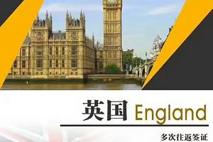 中国旅行社_英国探亲访友签证