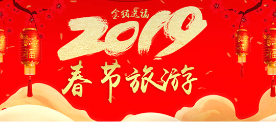 春节旅游线路