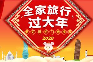【春节旅游】2020春节台湾旅游报价 八日游无强制购物 自费