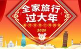 【春节旅游】2020春节日本旅游报价 5A级旅行社 品质保障