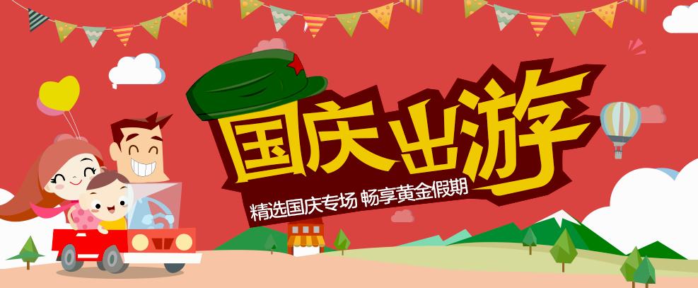 国庆节旅游线路