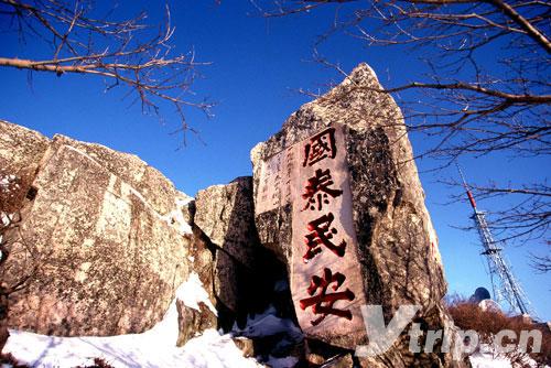 泰山旅游|最全的泰山旅游攻略|游程国际旅行社