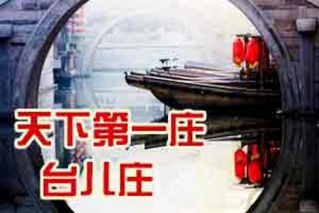 枣庄古城、台儿庄战役、微山湖红荷、泰山、曲阜、济南经典五日游