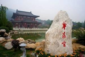 暑假泰安旅行社推荐 到陕西西安兵马俑乾陵法门华山双飞五日