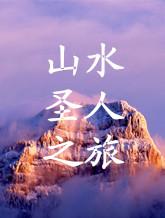 山东泰山曲阜济南旅游