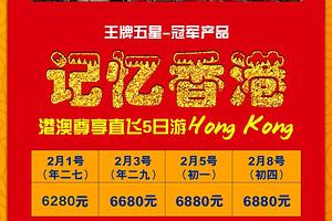 泰安春节放假去香港 澳门旅游 港澳珠大桥直飞5日游