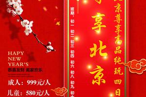 19年春节泰安旅游线路|泰安出发到北京逛庙会含食宿过年四日游