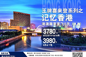 泰安节放假去香港 澳门旅游 港澳珠大桥直飞5日游