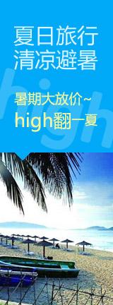 海南三亞旅游