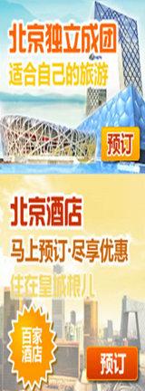 宜賓到北京旅游