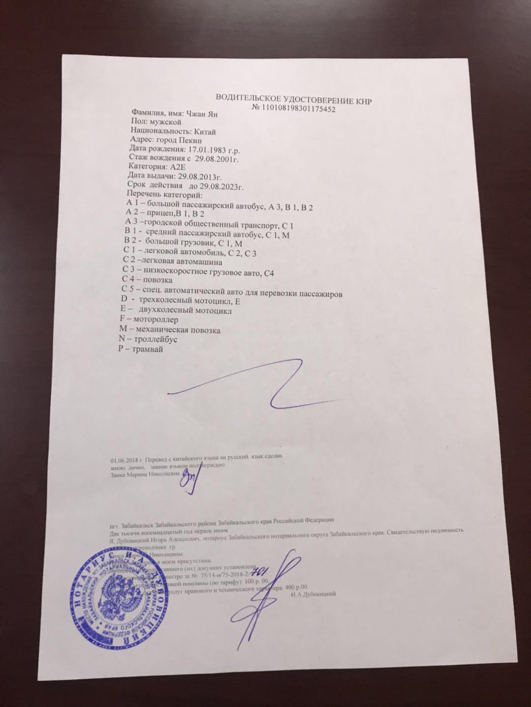 俄罗斯自驾游驾驶证、行驶证 公证 翻译