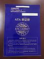 俄罗斯自驾游ATA单证册、翻译、公证