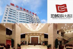 吉首边城国际酒店 湘西吉首的酒店预订