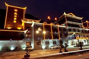 凤凰凤廷国际大酒店 凤廷大酒店