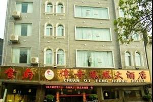凤凰古城传奇凤凰大酒店预订 传奇凤凰大酒店