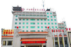 长沙兴湘国际商务大酒店预订 长沙火车站附近的酒店