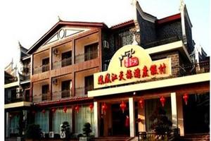 凤凰江天旅游度假村 凤凰临江酒店