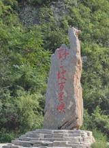 野三坡百里峡十渡二日游