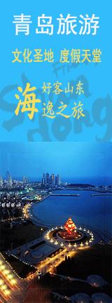 青岛旅游线路