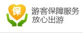 青岛(国际)旅行社
