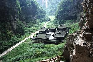 天坑在哪个城市  青岛到重庆仙女山 天坑双飞五日游