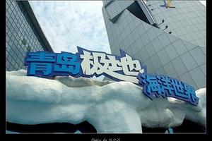 青岛导游服务中心 优秀导游员讲解服务