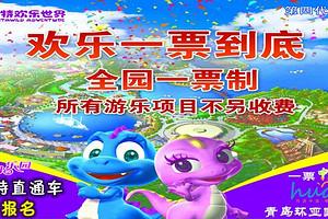 <纯玩>青岛方特梦幻王国一日直通车【全程自由!班车直达!】