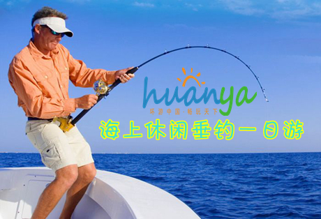 独家推出—青岛海上游乐产品(帆船快艇、潜水、海钓、海上乐园)