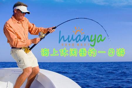 【出海纯玩】乘船垂钓+观光休闲一日游【休闲出海】