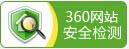 360安全测试