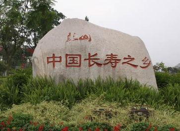"""重庆到""""寿乡探秘巴马、桂林阳朔、北海银滩十日游"""""""