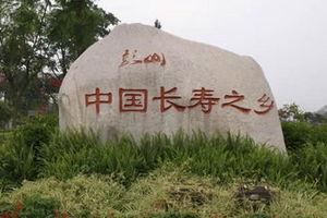 """重庆到""""寿乡探秘巴马、桂林阳朔、北海银滩"""