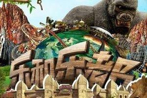 重庆永川乐和乐都+野生动物世界双园票