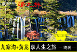 重庆-九寨沟+黄龙双飞3日游 热卖推荐
