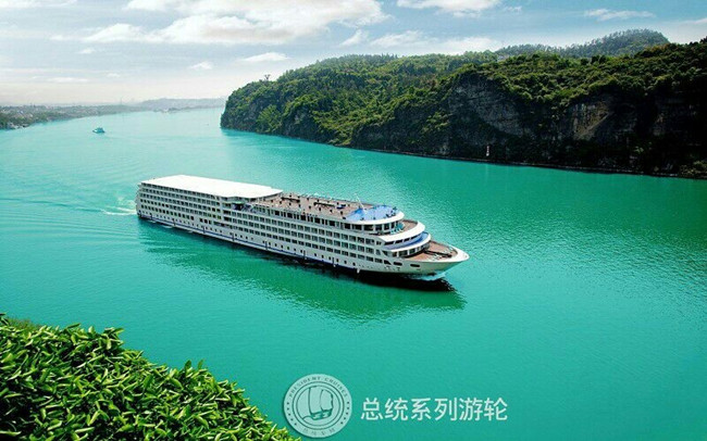 长江三峡总统系列豪华游轮 重庆-宜昌单程4/5日游