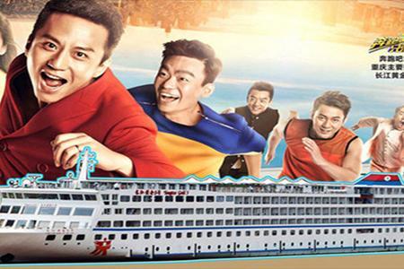 渝之旅长江三峡豪华游轮游|重庆-宜昌三峡涉外游轮单程4日游