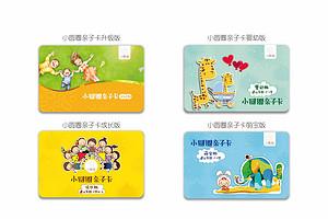 预售!小圆圈亲子年卡_全新升级4个版本!
