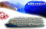暑期宜昌去重庆旅游-宜昌至重庆三峡美维系列豪华游轮单程五日游