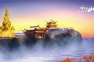 观云海日出的好去处重庆-四川峨眉山+乐山大佛3天2晚跟团游