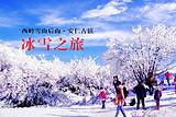 冬季滑雪赏雪好去处 重庆-西岭雪山+安仁古镇2天1晚跟团游