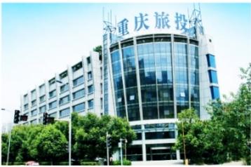 重庆旅投集团重庆渝之旅国际旅行社企业荣誉