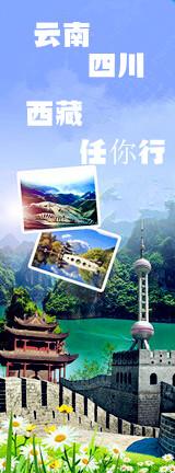 云南 四川 西藏 贵州